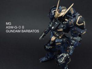 MG バルバトス「斬」