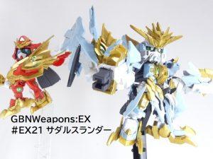 【GBNW:EX】21:サダルスランダー