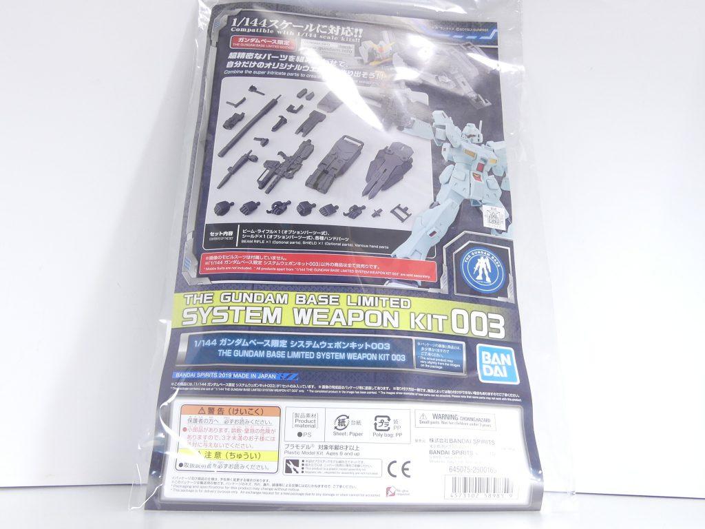 【GBNW:EX】22:ガンダムベース限定 システムウェポンキット003 アピールショット2