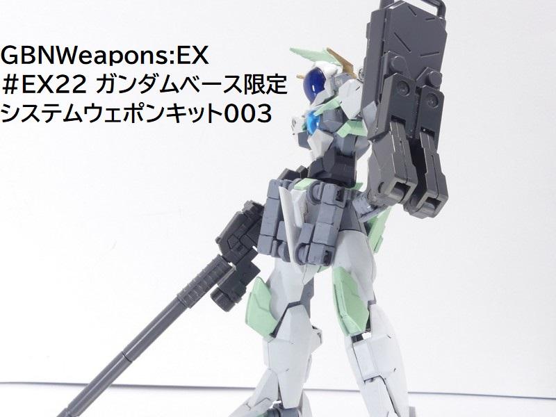【GBNW:EX】22:ガンダムベース限定 システムウェポンキット003