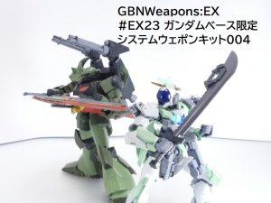 【GBNW:EX】23:ガンダムベース限定 システムウェポンキット004