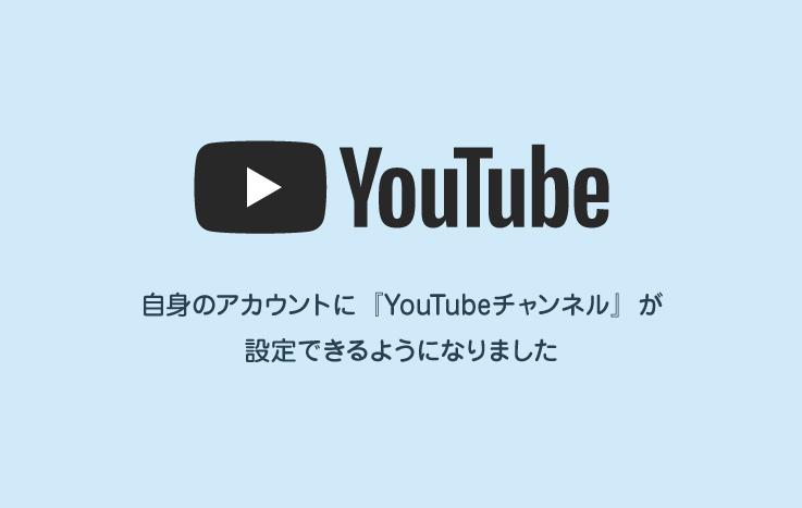 YouTubeチャンネルを設定できるようになりました