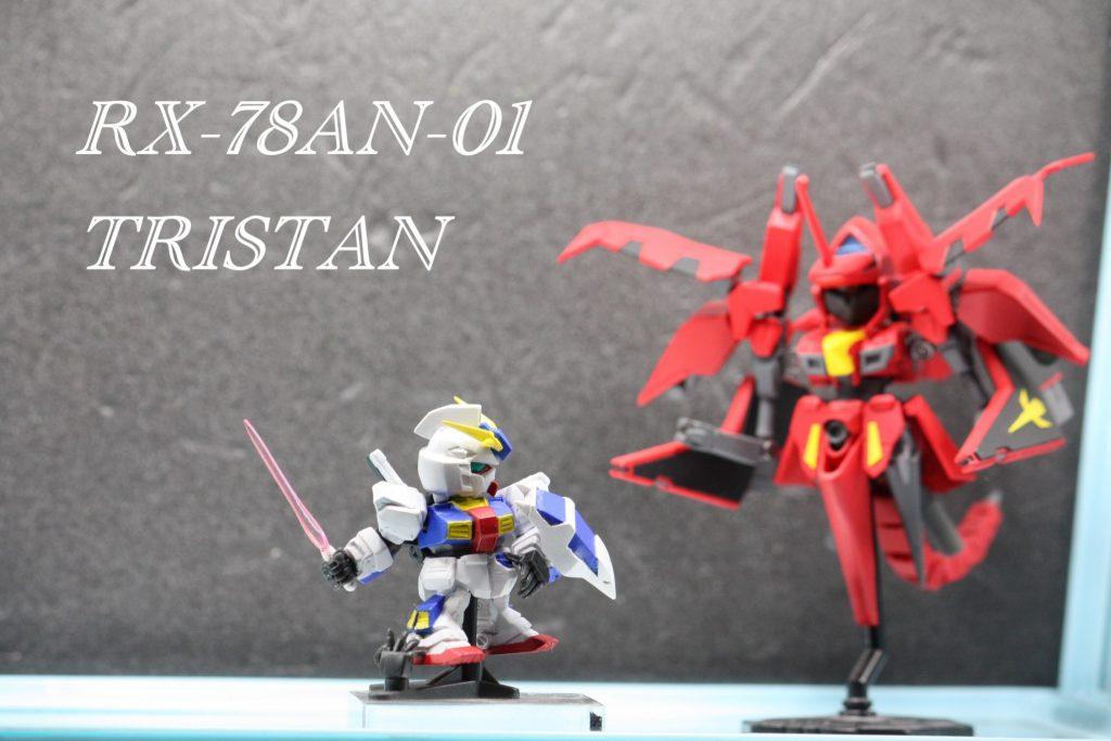 RX-78AN-01「トリスタン」