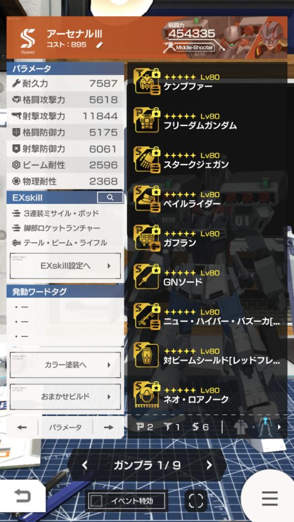 【ガンブレモバイル】アーセナルⅢ アピールショット3