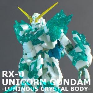 HG ユニコーンガンダム (光の結晶体)