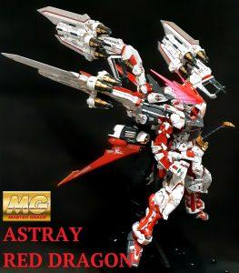 MG アストレイ レッドドラゴン 改修