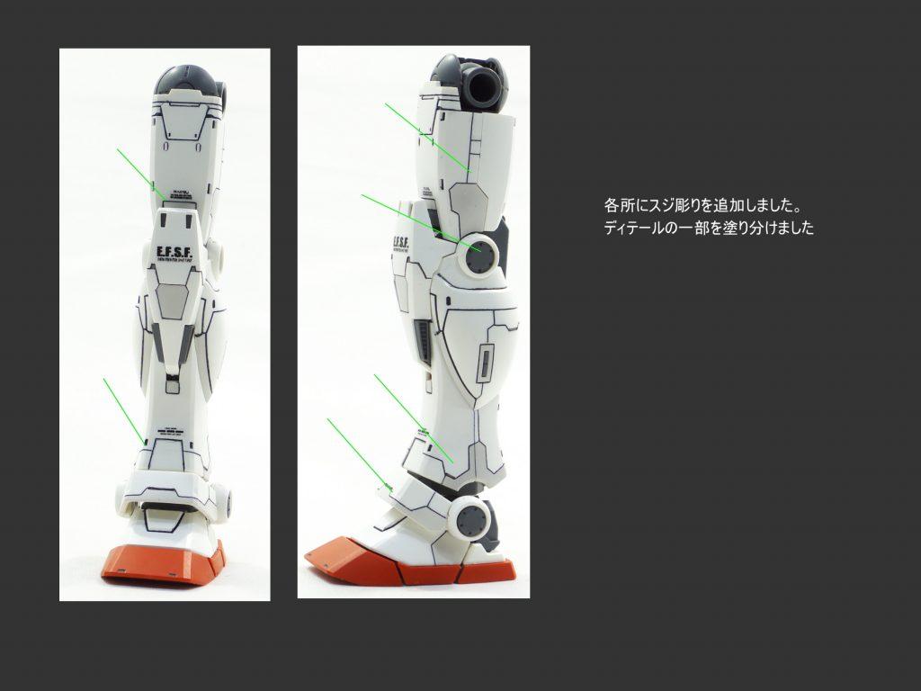 MG ガンダム オリジン版 制作工程3