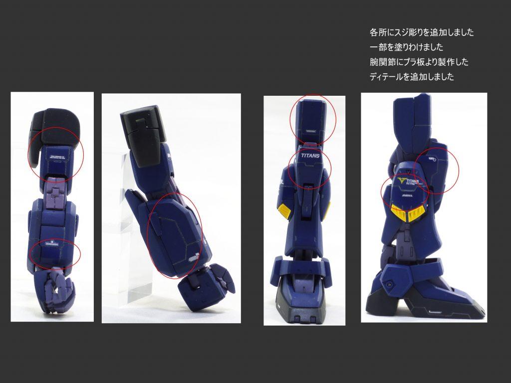 MG ガンダムマークII ティターンズカラー 制作工程2