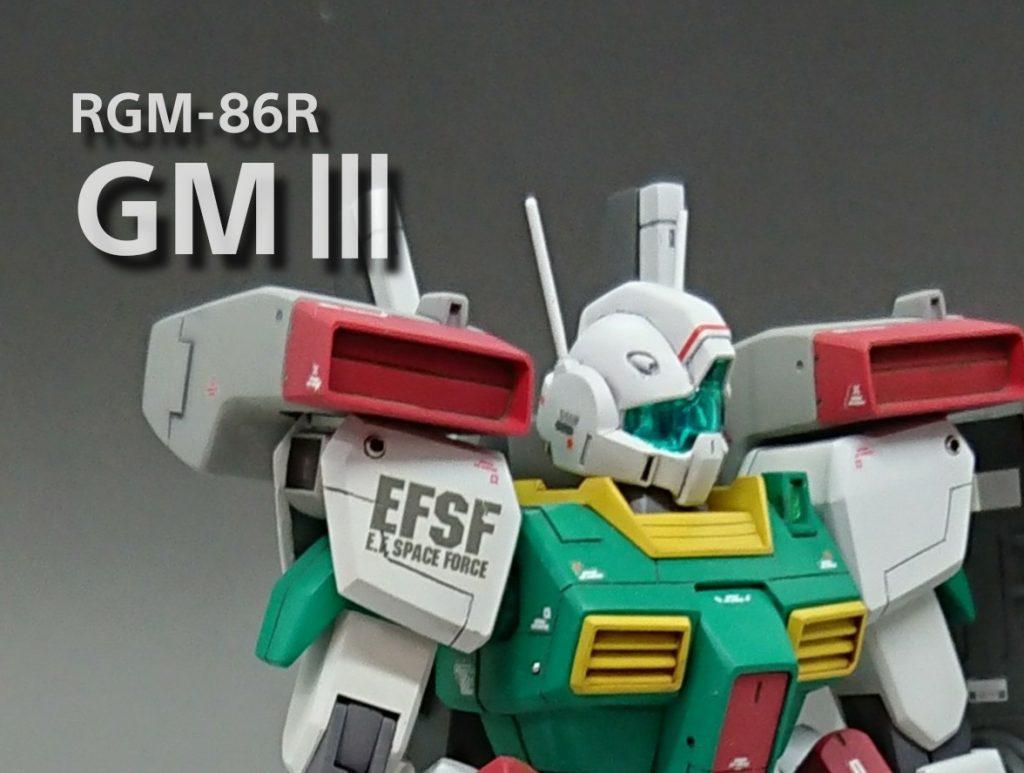 HGUC GMⅢ