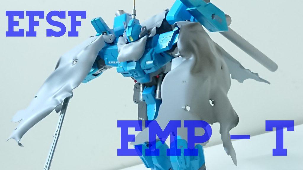EMP‐T  エンプティ  特別総合運動性検証機