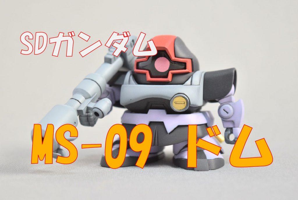 SD MS-09 ドム