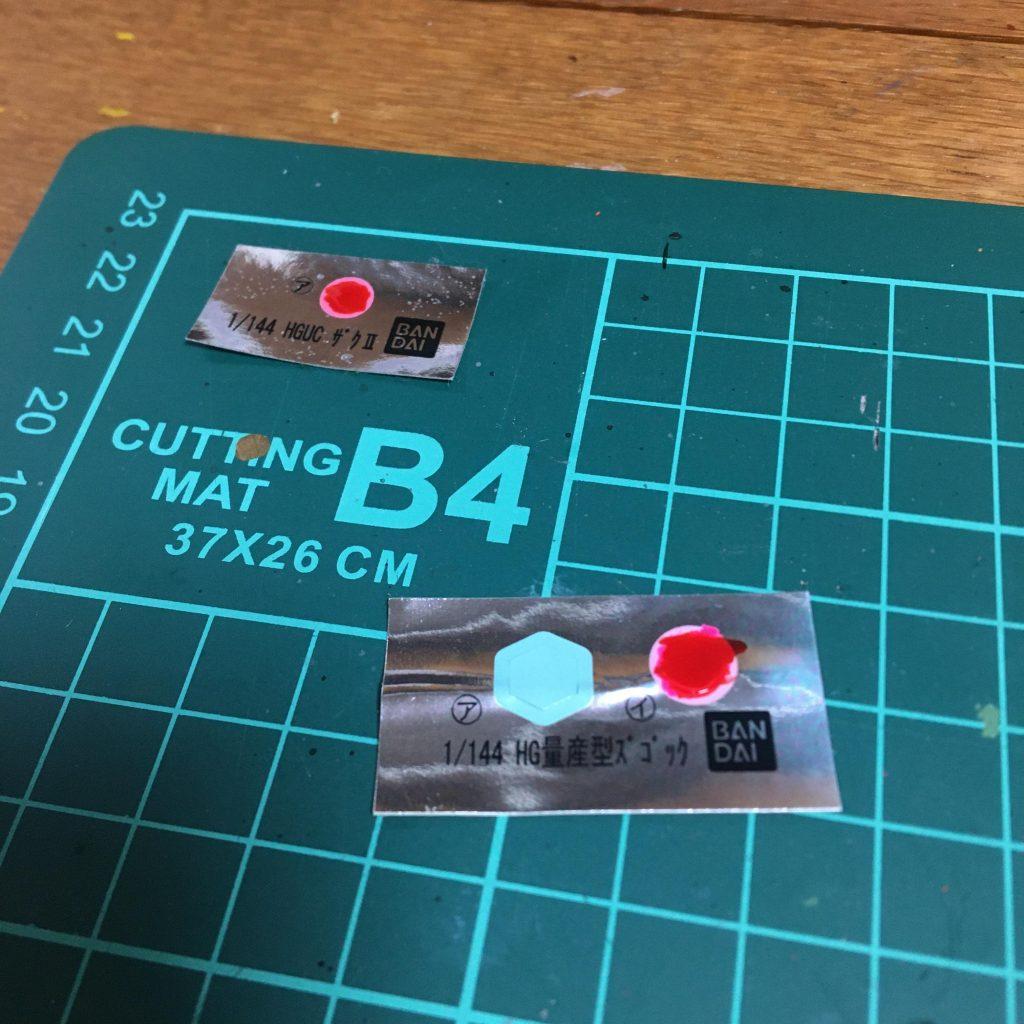 HGUC ズゴック テスト機カラー 制作工程2