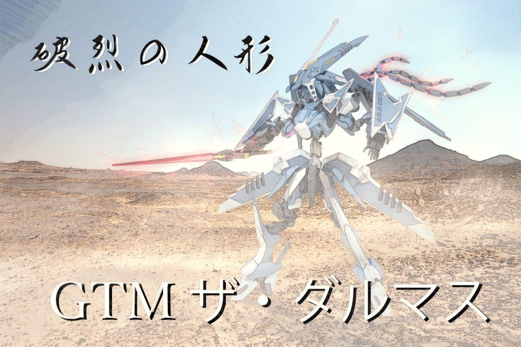 破烈の人形 GTM ザ・ダルマス