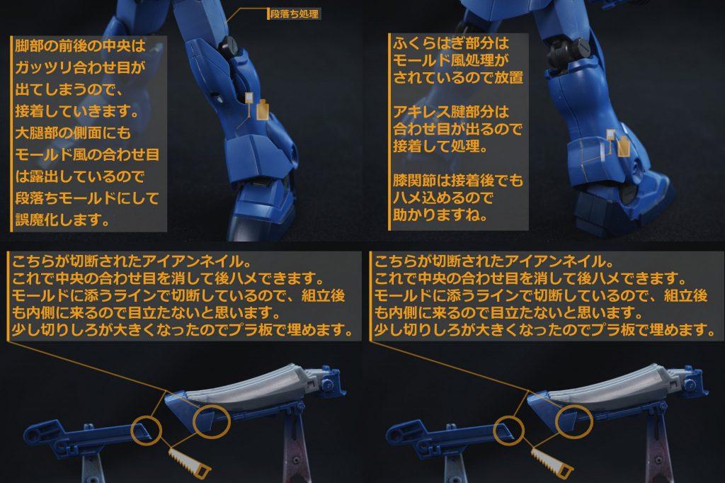 HGUC ゼー・ズール 制作工程1