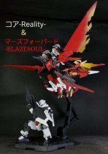 コア-Reality-&マーズフォーバード-BLAZESOUL-