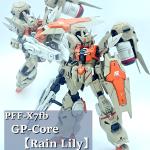 PFF‐X7fb GP‐コア【レインリリィ】