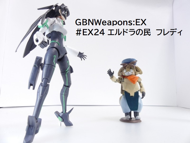 【GBNW:EX】24:惑星エルドラの民 フレディ(&モビルドールメイ)