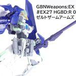 【GBNW:EX】27:HGBD:R ゼルトザームアームズ