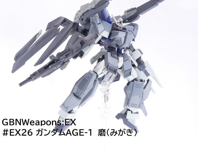 【GBNW:EX】26:ガンダムAGE-1 磨(みがき)