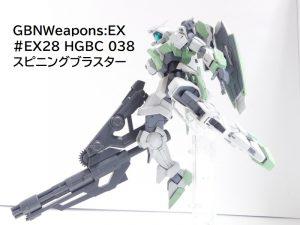 【GBNW:EX】28:HGBC スピニングブラスター