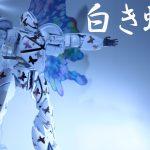 白き蝶-TURN X-