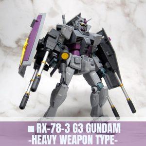 G3ガンダム(重装備型)
