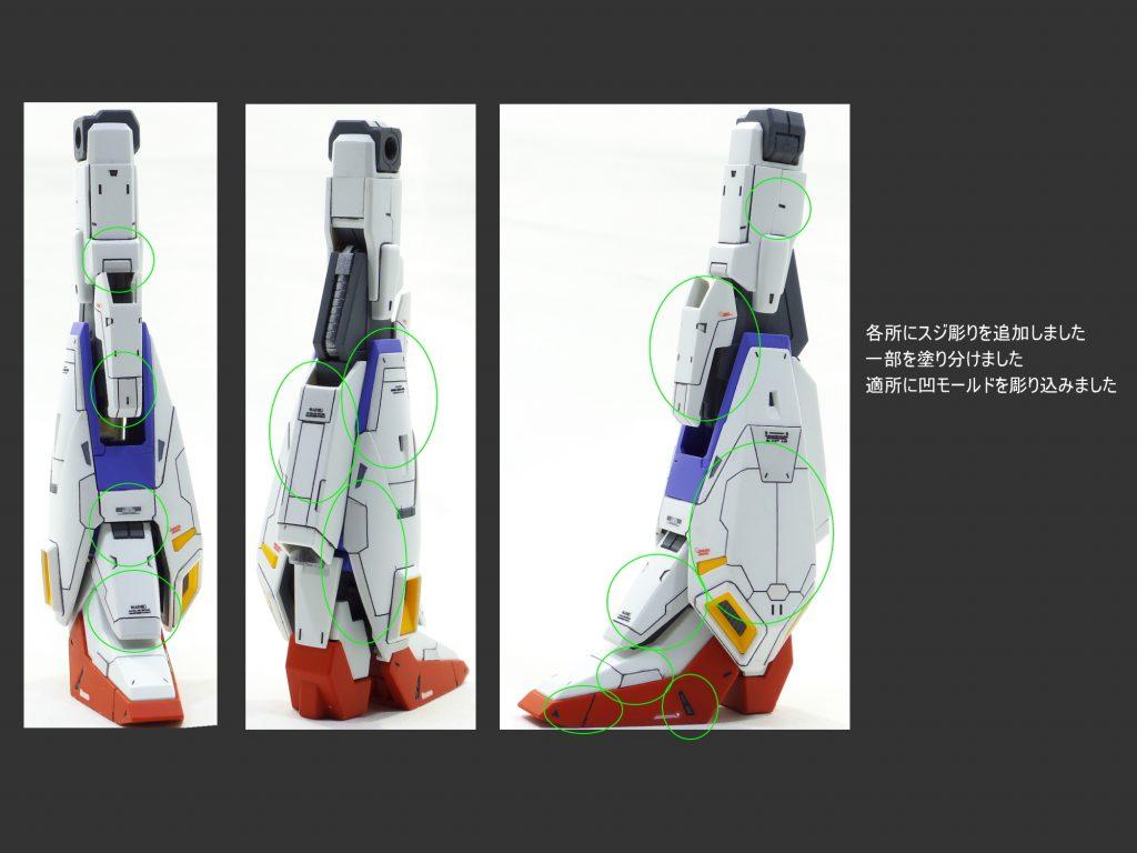 MG Zガンダムver.2.0 制作工程3