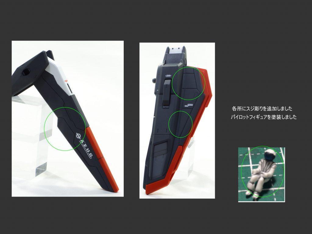MG Zガンダムver.2.0 制作工程4