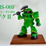 SDCS ドズル・ザビ専用ザクⅡ