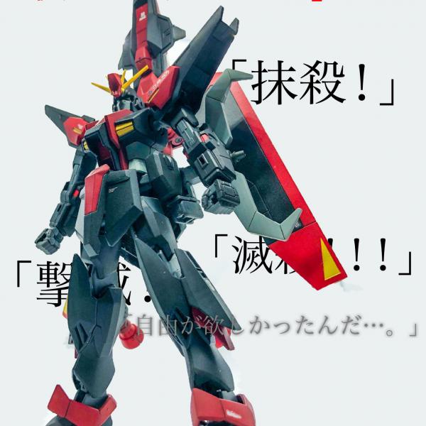 GAT-X370 レイダーガンダム