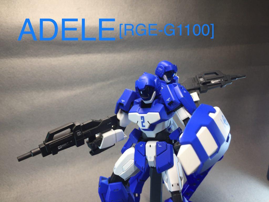 アデル1番機 2番機