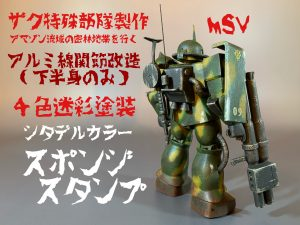 MSVザクで4色迷彩の特殊部隊ザクを製作。