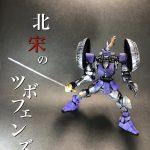 【鉄血コン】壺の王 ギャン オラムレクス