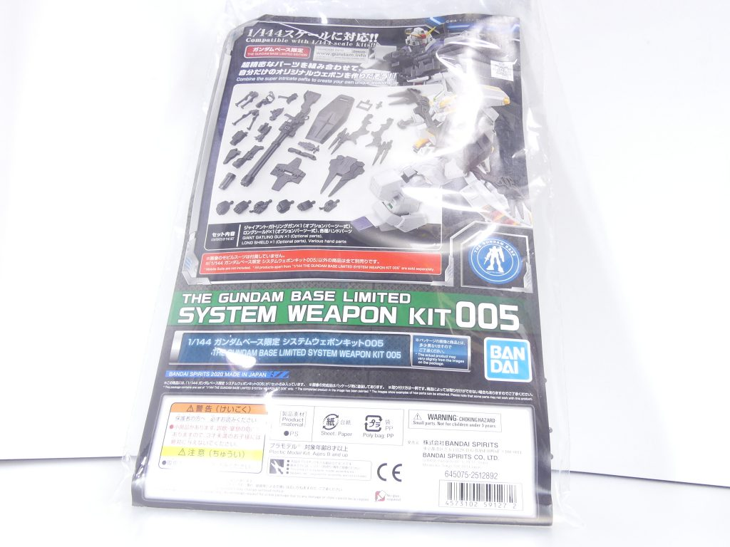 【GBNW:EX】29:ガンダムベース限定 システムウェポンキット005 アピールショット2