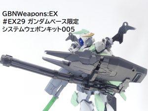 【GBNW:EX】29:ガンダムベース限定 システムウェポンキット005