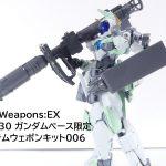【GBNW:EX】30:ガンダムベース限定 システムウェポンキット006