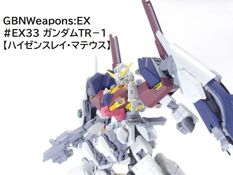 【GBNW:EX】33:ガンダムTR-1【ハイゼンスレイ・マテウス】