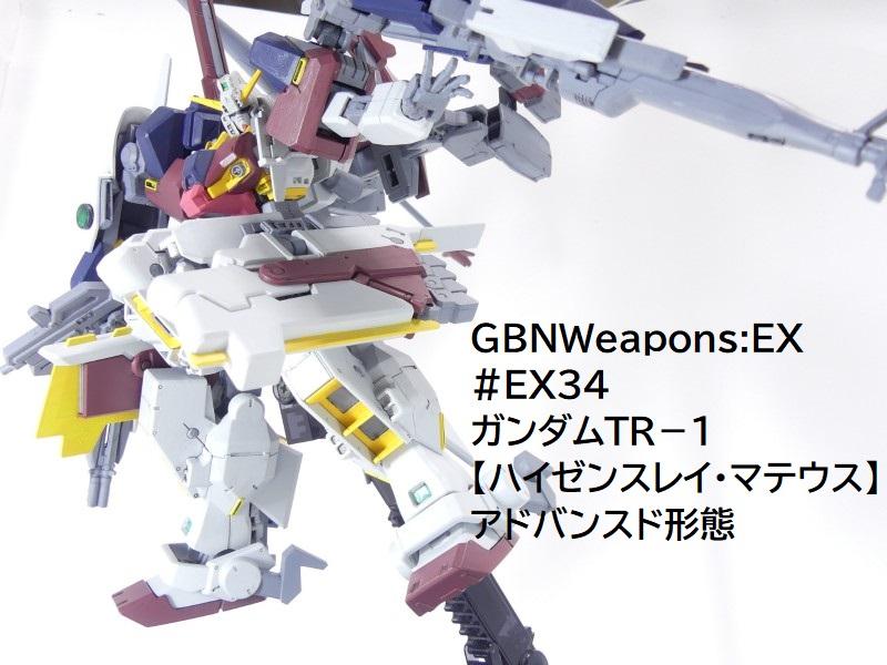 【GBNW:EX】34:ガンダムTR-1【ハイゼンスレイ・マテウス】アドバンスド形態