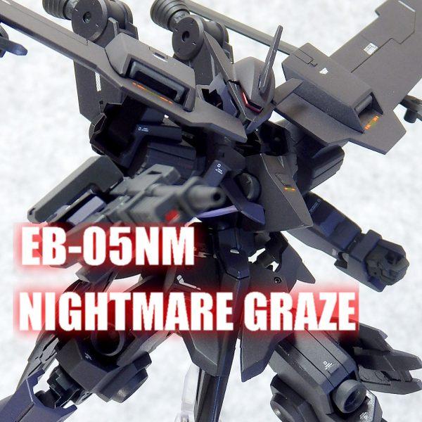 EB-05NM ナイトメア・グレイズ