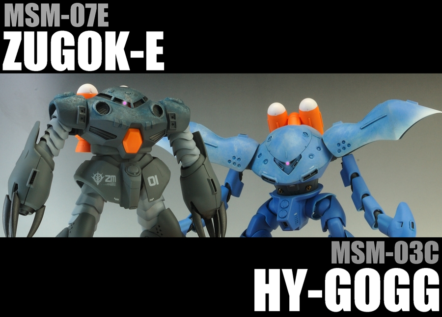 HGUC ズゴックE & ハイゴッグ