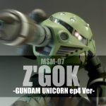 MGズゴック ep4カラー