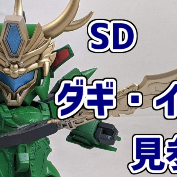 SD ダギ・イルス