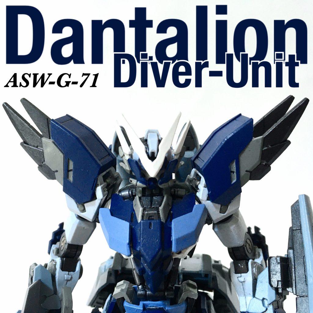 ダンタリオン ダイバーユニット装備