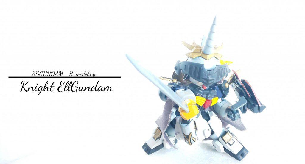 SD改造「騎士エルガンダム」