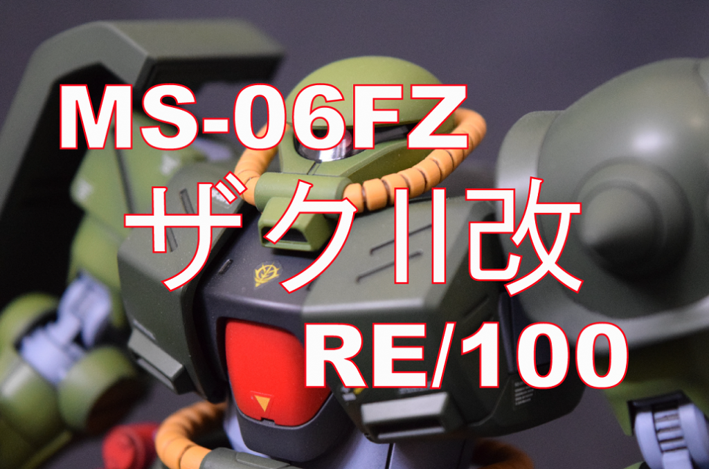RE/100 MS-06FZ ザクII改