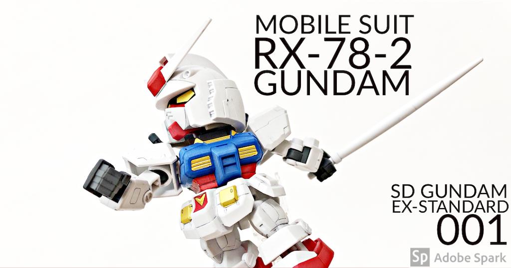 SDEX RX-78-2 ガンダム