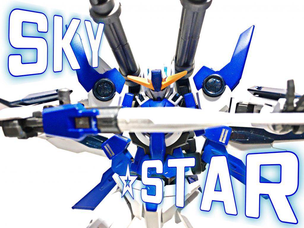 ガンダムエクシアSKY STAR