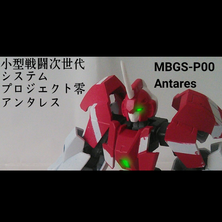 MBGS-P00 Antares