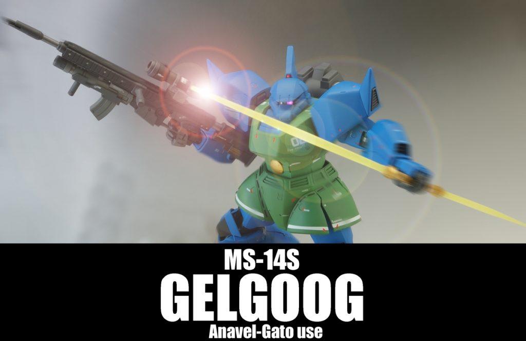 MGシャア専用ゲルググver2.0改造 アナベル・ガトー専用機