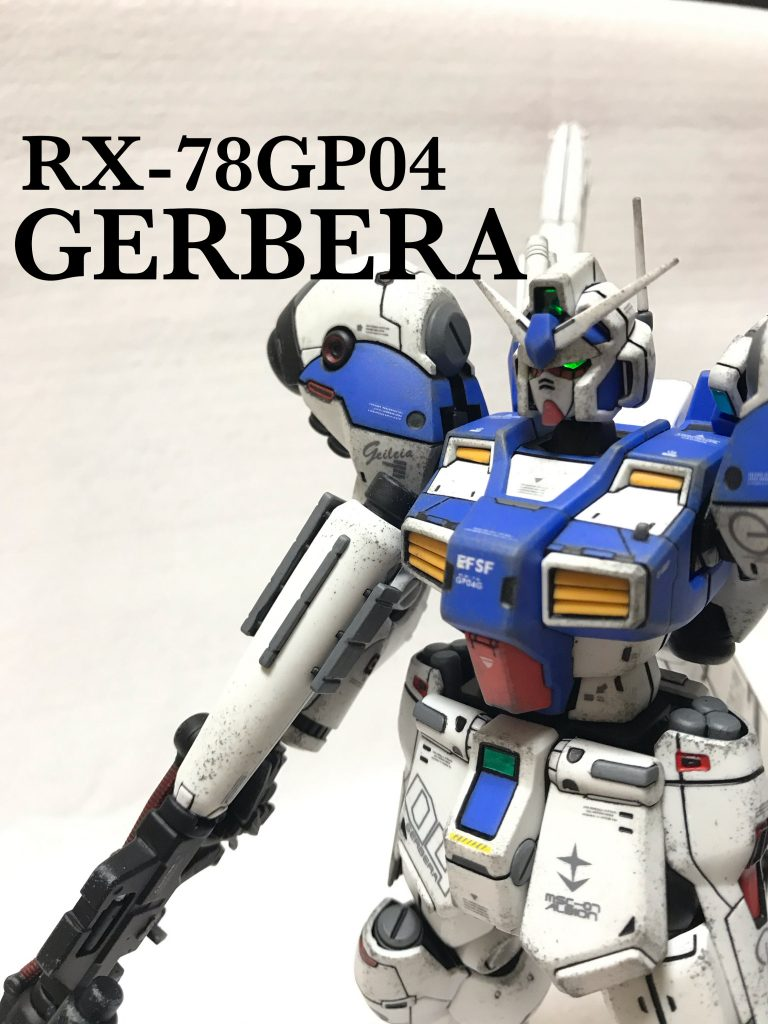 RE1/100  ガンダム試作4号機ガーベラ ウェザリング